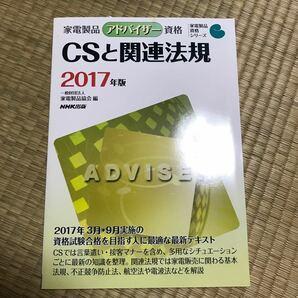 家電製品アドバイザー資格 CSと関連法規 (2017年版) 家電製品資格シリーズ/家電製品協会 (編者)