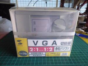 SANWA SUPPLY サンワサプライ VGA切替器 SWW-21V (ケーブル付) 15pin 2:1 210525201