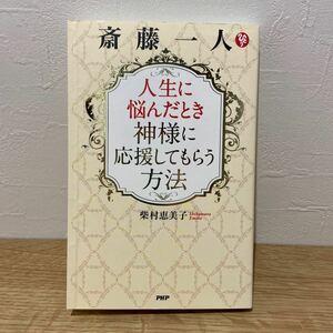 斎藤一人 人生に悩んだ時神様に応援してもらう方法 柴村恵美子