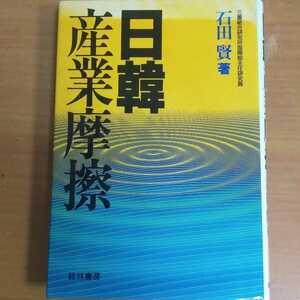 「日韓産業摩擦」石田賢 #本 #BOOK #ビジネス #経済
