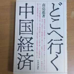 「どこへ行く中国経済」南亮進定価: ¥ 1,760#南亮進 #本 #BOOK #ビジネス #経済