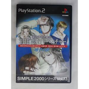 PS2 ゲーム SIMPLE2000シリーズVol.13 女の子のためのTHE恋愛アドベンチャー 硝子の森 SLPM-62234