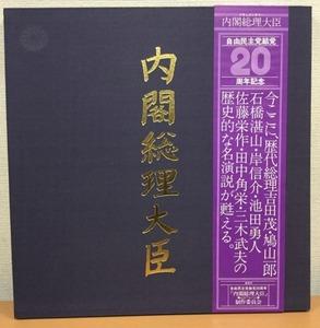 【H289】「内閣総理大臣」 自由民主党結党20周年製作委員会/2枚組LPレコード/田中角栄