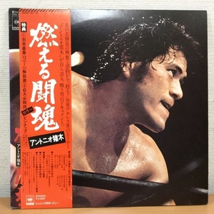 【O269】アントニオ猪木/燃える闘魂/40AG-107/2枚組帯付きLPレコード/ポートレイト付!