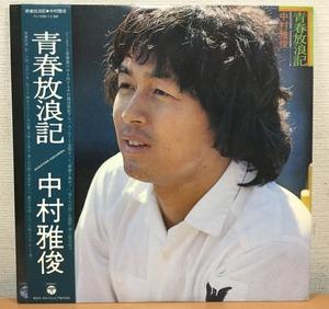【H288】中村雅俊/青春放浪記 PX-7055/日本コロムビア/帯付きLP