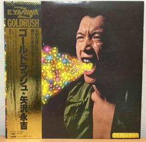 【H277】矢沢永吉/ゴールドラッシュ 25AH-485/CBSソニー/帯付きLP/Goldrush