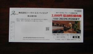 シーヴイ・エス・ベイエリア CVS 株主優待券 (2000円宿泊割引券)