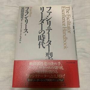 ファシリテーター型リーダーの時代/フランリース (著者) 黒田由貴子 (訳者)