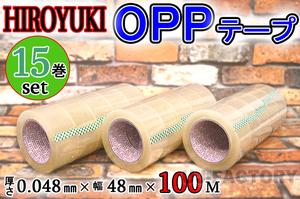 【即納!】★HIROYUKI (ヒロユキ)OPP透明テープ 【15巻】★厚み0.048mm×幅48mm×100m/梱包テープ 荷造り 粘着テープ