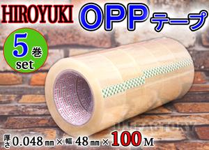 【即納!】★HIROYUKI (ヒロユキ)OPP透明テープ 【5巻】★厚み0.048mm×幅48mm×100m/梱包テープ 荷造り 粘着テープ