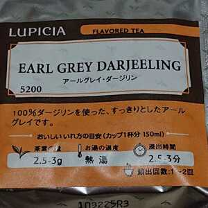 【ルピシア】5200 アールグレイ・ダージリン 袋入50g