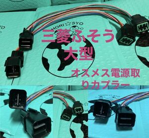 Mitsubishi Fuso large car power supply taking . coupler left right 17 Super Great 001