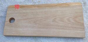 キャンプバーベキューアウトドア調理器具まな板カッティングボードお洒落北海道産樺蜜ロウワックス仕上約285ミリ×125ミリ×15ミリ