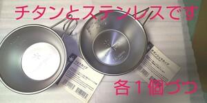 【2個】シェラカップ Snowpeak チタン製とステンレス製)各1個