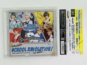 即決CD ツキウタ。 ステージTRY! ツキステ。メインテーマ SCHOOL REVOLUTION! -時計仕掛けのモラトリアム- Ver.WHITE 帯付き Z45