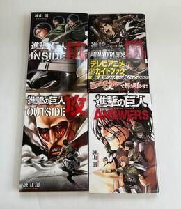 進撃の巨人IN SIDE「抗」、OUT SIDE「攻」、ANIMATION SIDE「吼」、「ANSWERS」4冊セット