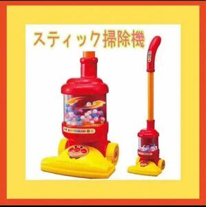 アンパンマン 掃除機 おもちゃ