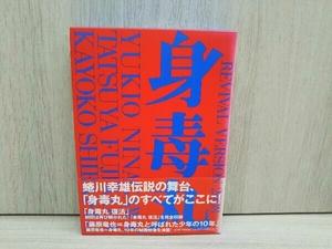 DVD 身毒丸 復活 特別版