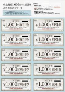 HABA ハーバー 株主優待 割引券 3万円分(1,000円×30枚)送料込