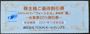 TOKAIホールディングス 株主優待飲食割引券券(1~9枚)