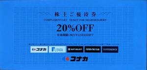 ★株主優待 コナカ(紳士服コナカ) 20%オフ券★(1~3枚)