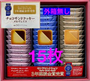 コロンバン・モンドセレクション3年金賞受賞チョコサンドクッキー 15枚