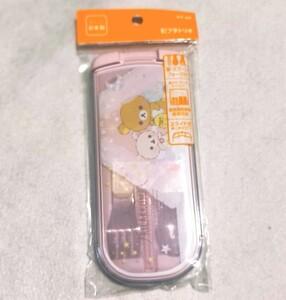 OSK 弁当箱 ランチボックス用 スライド式引フタトリオ リラックマ [箸/スプーン/フォーク/簡単開閉] 日本製 食洗機対応