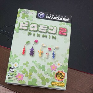 ピクミン2  ゲームキューブソフト