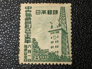 2772未使用切手 記念切手 1949年 中央気象台創立75年 1949.6.1.発行 シミ有 日本切手 戦後切手 建物切手 植物切手