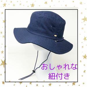 サファリハット ネイビー 紐付き ハット 帽子 日除け UVケア アウトドア
