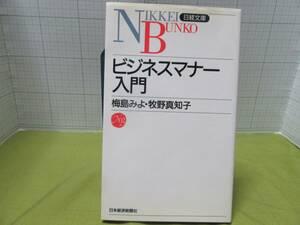 ◆ビジネスマナー入門 著者:梅嶋みよ・牧野真知子 発行所:日経文庫 自宅保管商品A30
