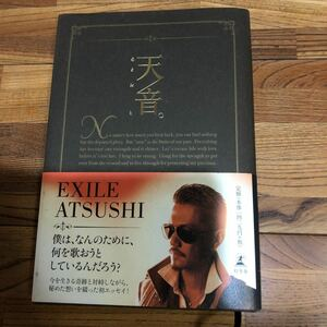 EXILE アツシ 天音