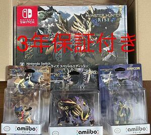 3年保証付き! Nintendo Switch モンスターハンターライズ スペシャルエディション アミーボ付き