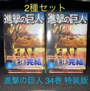進撃の巨人 特装版 Beginning Ending 2冊セット