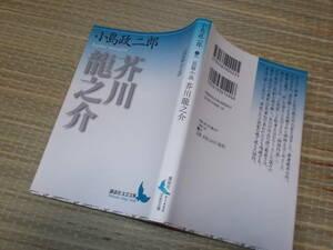 長篇小説 芥川龍之介 小島政二郎(講談社文芸文庫2008年)送料114円