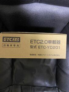 矢崎 ETC2.0 ETC-YD201 新セキュリティ 未使用新品