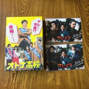 オトナ高校-DVD-BOX-三浦春馬. おまけに群青戦記の漫画本の特典に付いていたポストカード2種類