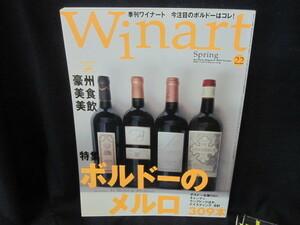 季刊ワイナート22 2004春号 ボルドーのメルロ/UFK