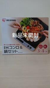 【新品未開封】アイリスオーヤマ IHコンロ鍋セット1400W ブラック/レッド IHKP-3524-B/R