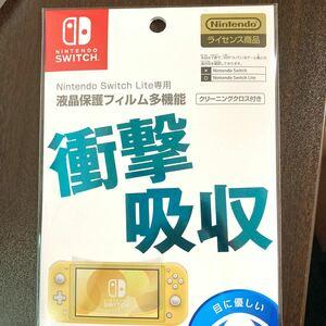【任天堂ライセンス商品】 Nintendo Switch Lite専用液晶保護フィルム 多機能