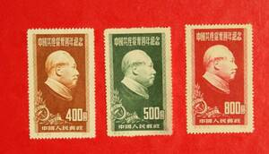 新品未使用★中国切手 紀9 中国共産党30周年 3種完★