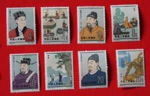 中国切手 紀92 中国古代科学者2次 8種完★新品未使用