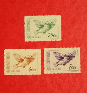 新品未使用★中国切手 紀24 世界の平和を守れ 第3次 3種完