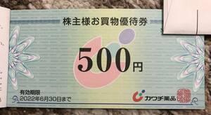 最新 カワチ薬品 株主優待券 500円★2022年6月30日