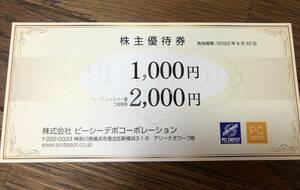 2022 6/30期限 ピーシーデポコーポレーション株主優待券1000円