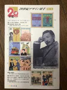 未使用 切手 20世紀デザイン切手 第1集 1901年(明治34)年『みだれ髪』