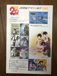 未使用 切手 20世紀デザイン切手 第2集 明治から大正へ