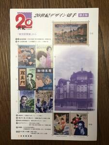 未使用 切手 20世紀デザイン切手 第3集 『東京駅開業』から