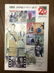 未使用 切手 20世紀デザイン切手 第4集 『箱根駅伝始まる』から