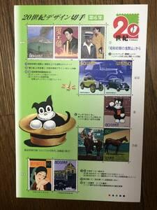 未使用 切手 20世紀デザイン切手 第6集 『昭和初期の浅間山』から